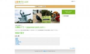 写真集サイト「公園めぐり」