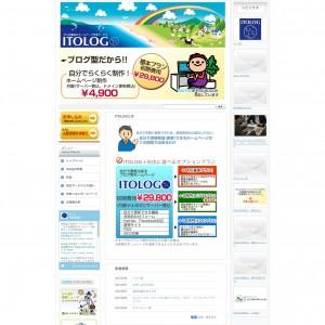 中小企業向けホームページ作成ITOLOG