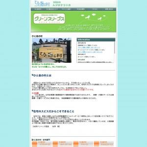 ひと息の村ホームページ