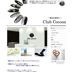 札幌婚活なら、結婚相談所Club Cocoon