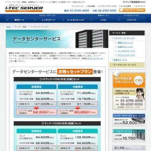 データセンター アイテック阪急阪神