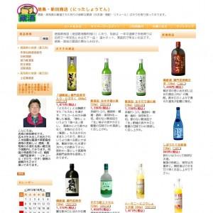 「徳島・新田商店」徳島・高知県の蔵酒 納得の通販サイト