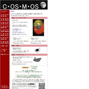 C・OS・M・OS |長編SF小説家 照伝光の公式ホームページ