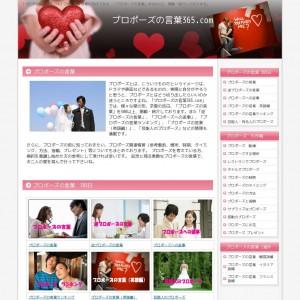 プロポーズの言葉365.com