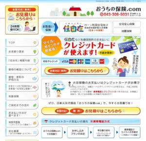 日新火災代理店「おうちの保険.com」