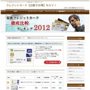 クレジットカード【比較でお得】NAVI