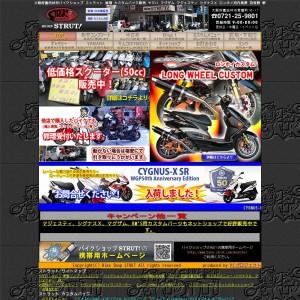 バイクショップSTRUT ヤマハバイクショップ バイク修理 中古車販売