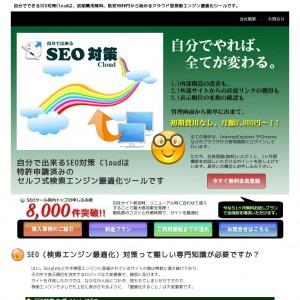 自分で出来る SEO対策 Cloud 月額9800円からの検索エンジン最適化ツール