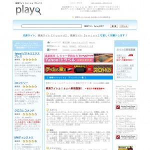 検索サイト【play】SEO対策ディレクトリ型