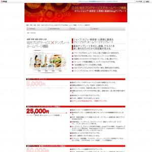 滋賀 お店を開店したらまずブログ。フリーブログ・カスタマイズでかしこく作るお店のホームページ・設置代行