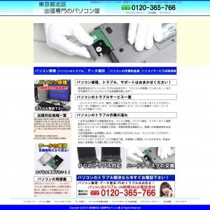 東京都北区出張専門のパソコン屋