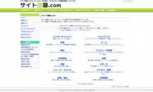 ホームページの宣伝、アクセスアップのための無料検索エンジンのサイト登録.com