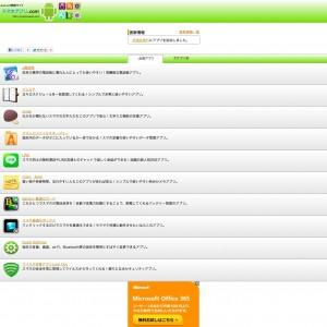 無料おすすめアプリを紹介!スマホアプリ.com