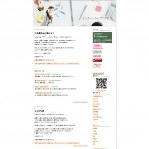 デザインシンフォニー・インターンのブログ