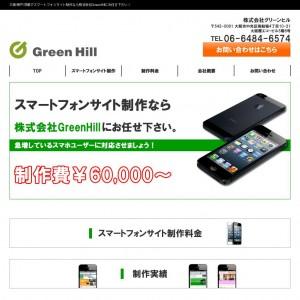 大阪・神戸・京都でスマートフォンサイト制作なら株式会社GreenHill