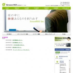 株式会社グリーンヒル