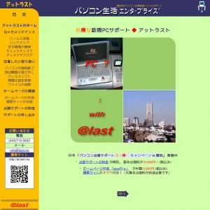 横浜市のパソコントラブル出張修理・訪問サポート/アットラスト