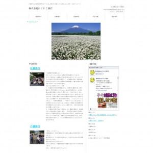 介護旅行と社員旅行を専門に行っている。横浜市で活動している(株)にこにこ旅行