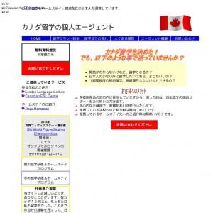 カナダ留学個人エージェント