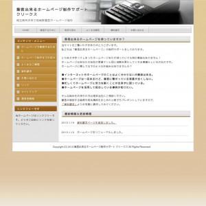 集客出来るホームページ制作サポート クリークス