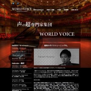 最高のボイストレーニングを。声の超専門家集団 WORLD VOICE