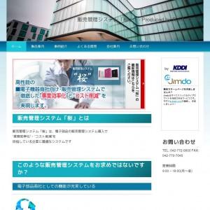 電子機器商社向け販売管理システム「桜」で業務効率化、コスト削減