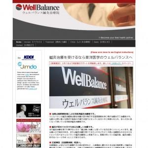 ウェルバランス蘇我鍼灸治療院のホームページ【千葉市・市原市】