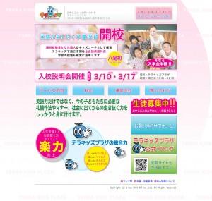 英語が身に付く民間学童保育施設のテラキッズプラザ(八尾市)公式サイト
