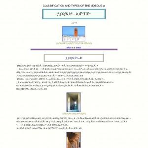 モスクの分類と典型