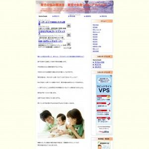 育児の悩み解決法|育児で失敗しないアドバイス