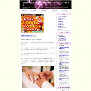 結婚指輪の人気ランキング|結婚指輪の相場・人気ブランドなどを徹底解説!