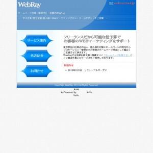 ホームページ管理・作成のWebRay ~ 品川区・港区・中央区 ~