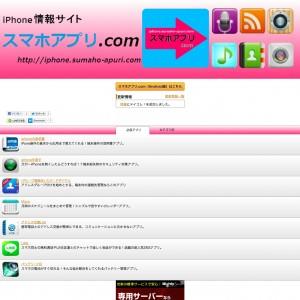 スマホアプリ.com(iPhone版)