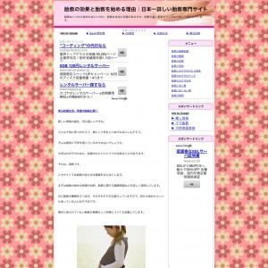 胎教の効果と胎教を始める理由|日本一詳しい胎教専門サイト
