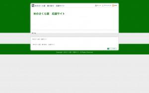 【藤川欽三】の札幌 応援サイト