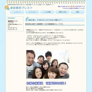 名古屋 家庭教師