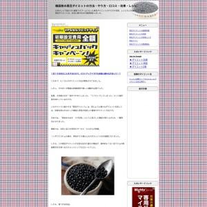 韓国発の黒豆ダイエットの方法・やり方・口コミ・効果・レシピ