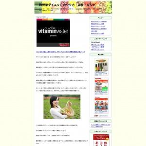 酢野菜ダイエットのやり方・効果・レシピ