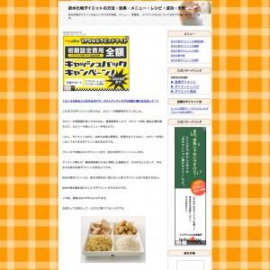 炭水化物ダイエットの方法・効果・メニュー・レシピ・成功・失敗