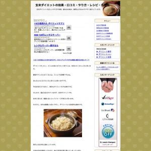 玄米ダイエットの効果・口コミ・やり方・レシピ・危険性