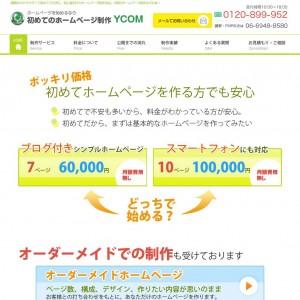 初心者向けのホームページ制作会社のYCOM