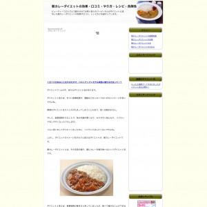 朝カレーダイエットの効果・口コミ・やり方・レシピ・危険性