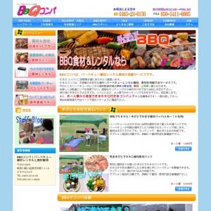 BBQコンパ バーベキュー器材レンタルと食材販売