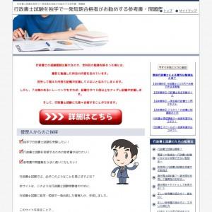 行政書士試験を独学で一発短期合格者がお勧めする参考書・問題集