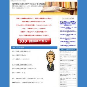 行政書士試験に独学で合格できた勉強法
