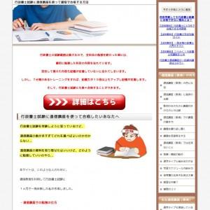 行政書士試験に通信講座を使って最短で合格する方法