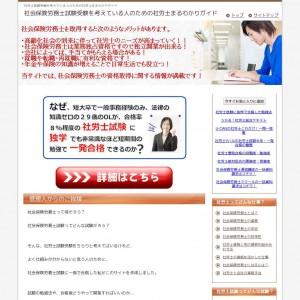 社会保険労務士試験受験独学勉強法