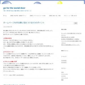 go for the social door-大阪・東大阪で広告3本の矢『Web・デザイン・印刷』-
