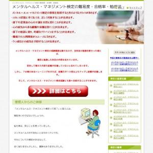 メンタルヘルス・マネジメント検定の難易度・合格率・勉強法