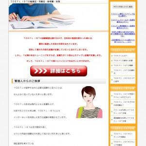 TOEFL iBTの勉強法・攻略法・参考書・対策